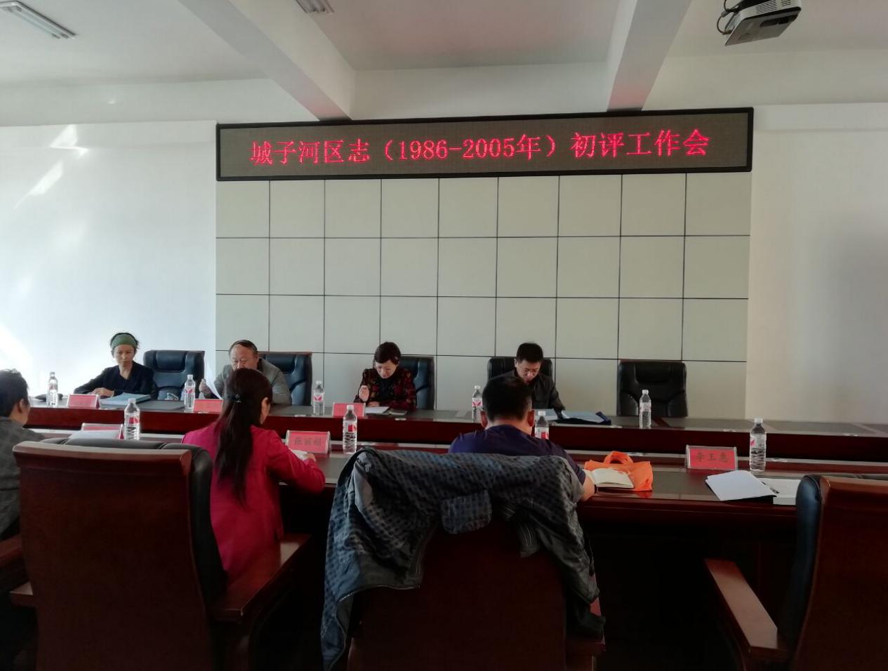中国龙志网-《鸡西市城子河区志...